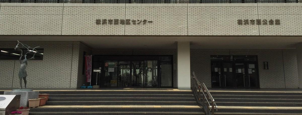 横浜市西地区センター ホームページ