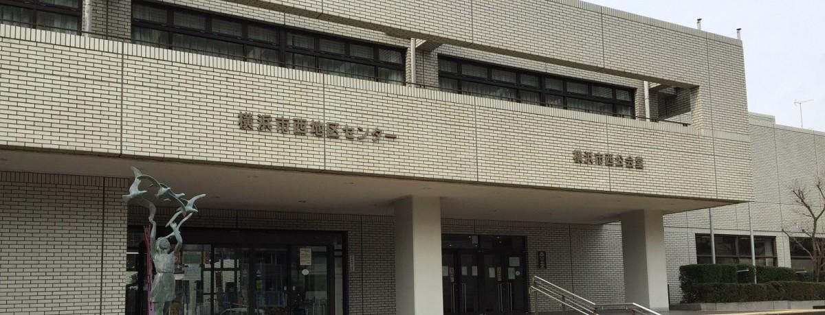 横浜市西地区センター ホームページ1
